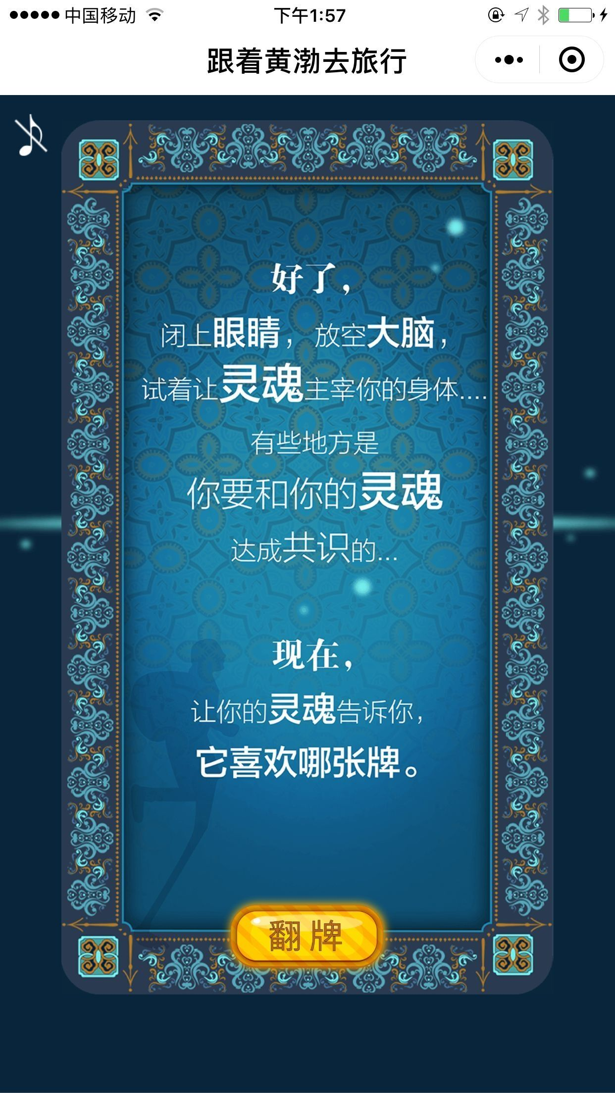 携程×本邦:打开H5,跟随黄渤去旅行