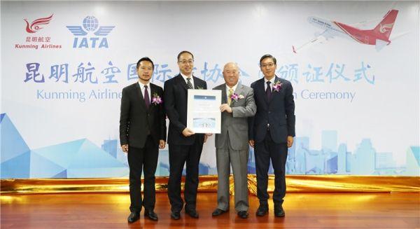 昆明航空正式成为国际航协会员