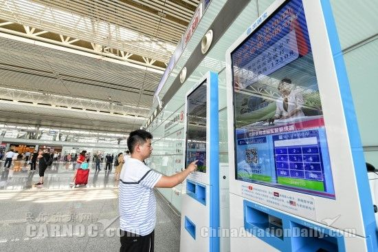 湖南机场:智慧服务 处处便民 时时贴心