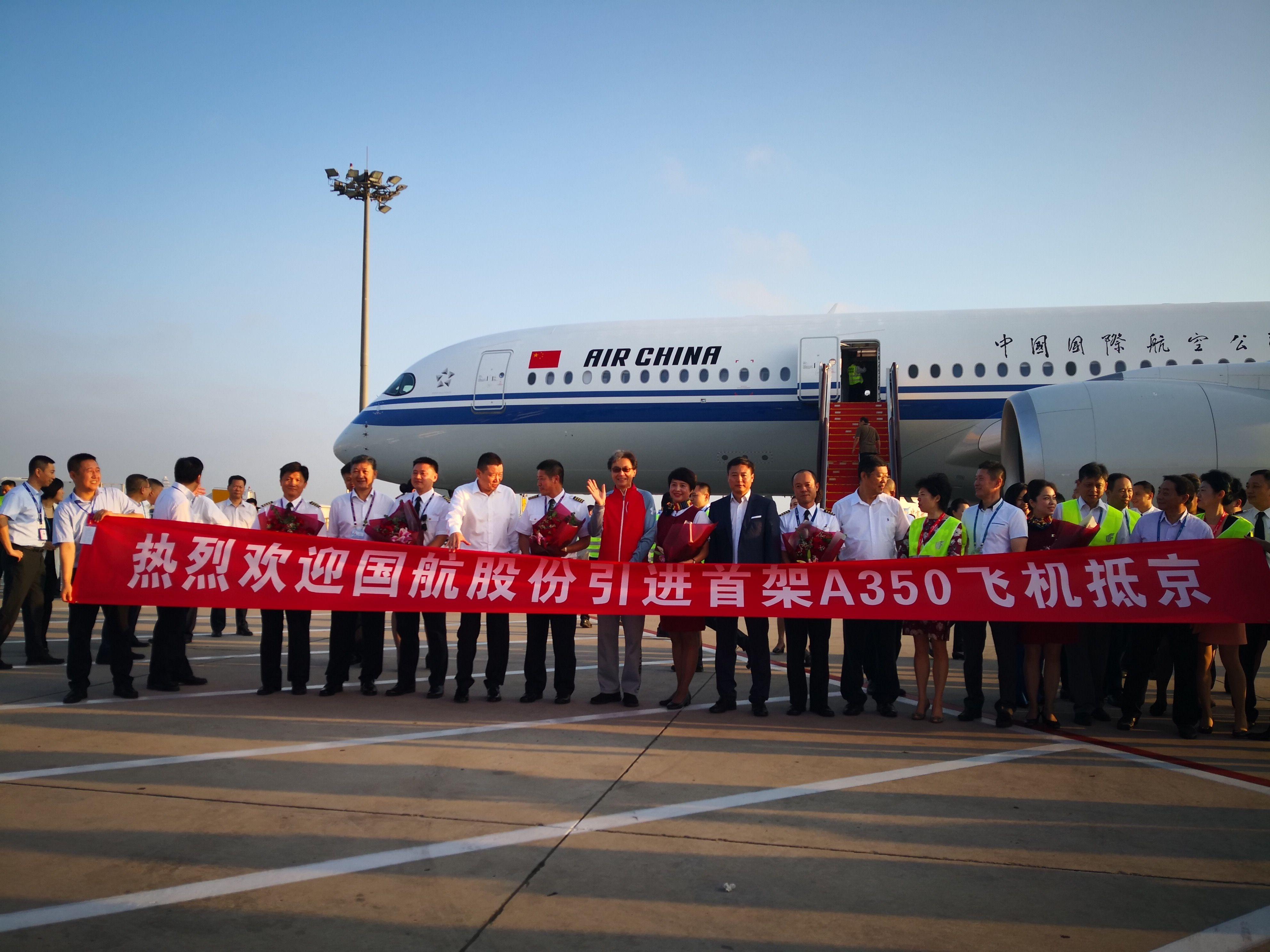 到家啦!国航首架A350客机落地首都机场