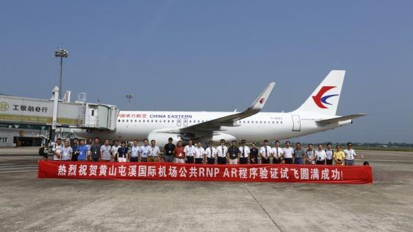 黄山机场公共RNP AR飞行程序验证试飞成功