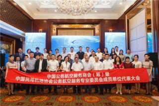 中国民用机场协会公务航空服务专业委员会成立