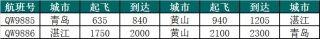 青岛航空9月1日新增青岛=黄山=湛江航线