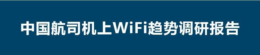 机上WIFI趋势调查:9成旅客需求强烈