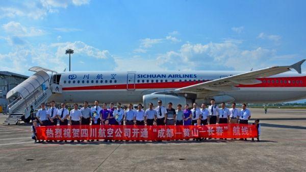 黄山机场恢复成都航线   新开长春航线