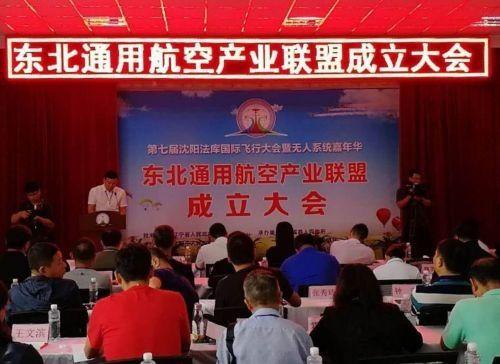 东北通用航空产业联盟在沈阳法库正式成立
