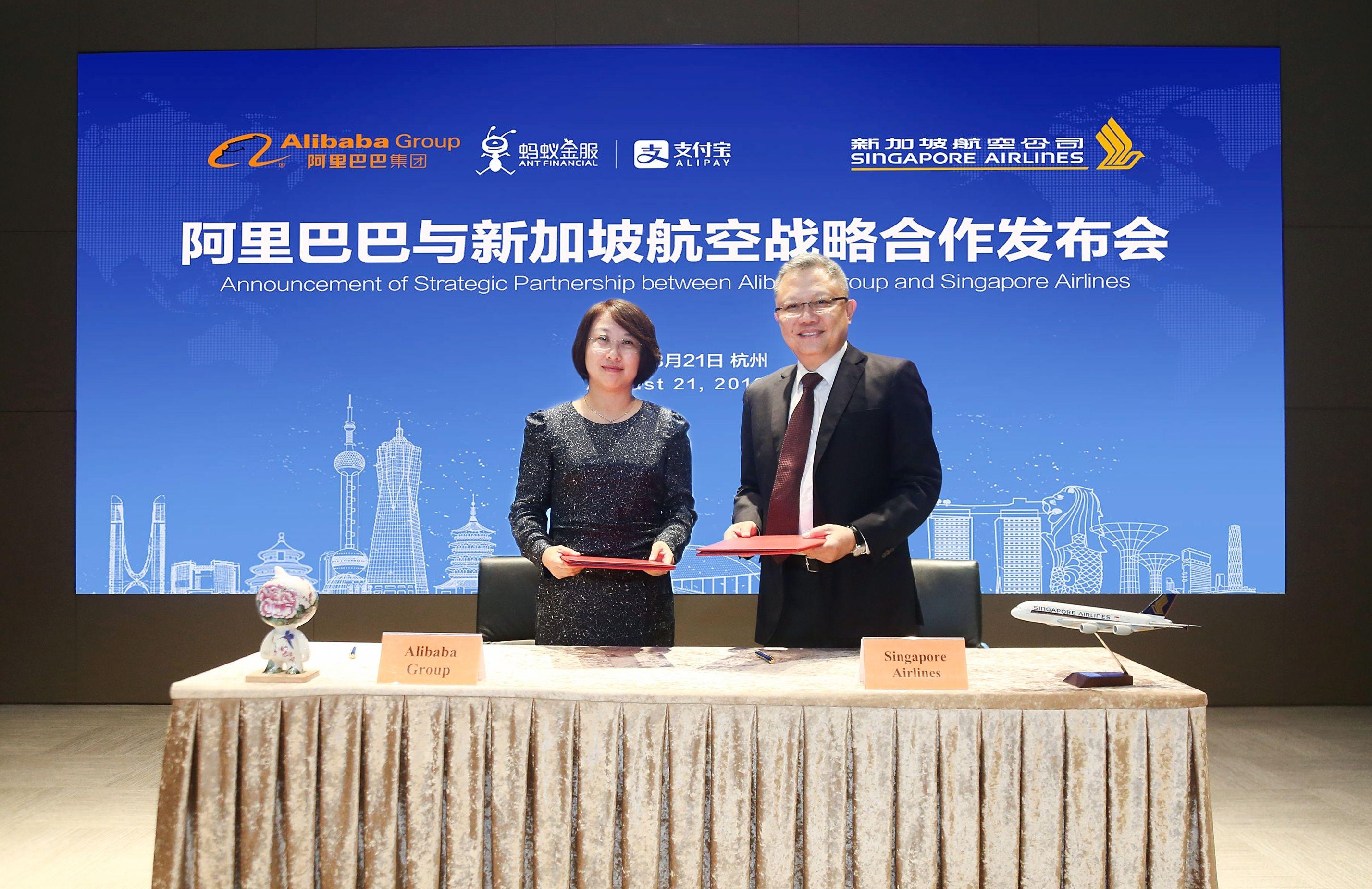 新加坡航空与阿里巴巴达成战略合作