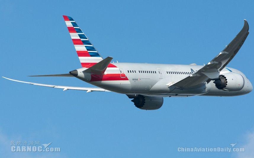 美国航空计划取消24个中小城市航班服务