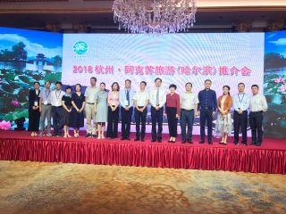 长龙航空助力杭州·阿克苏旅游推介活动