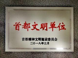 """邮航荣获2015-2017年度""""首都文明单位""""称号"""
