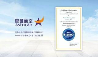 星雅通用航空顺利通过IS-BAO StageⅡ认证