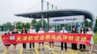 天津航空举办金鹏会员日活动 展现航空运行日常