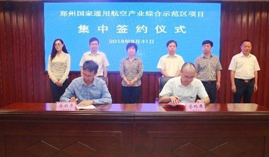 总投资45.7亿!郑州通航产业示范区项目集中签约