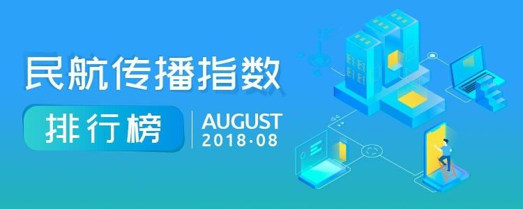 2018年8月民航传播指数排行榜发布
