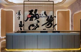 华航桃园机场第二航厦贵宾室9月7日崭新启用