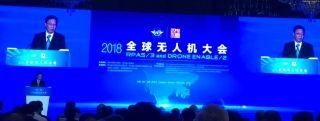 2018全球无人机大会在成都开幕