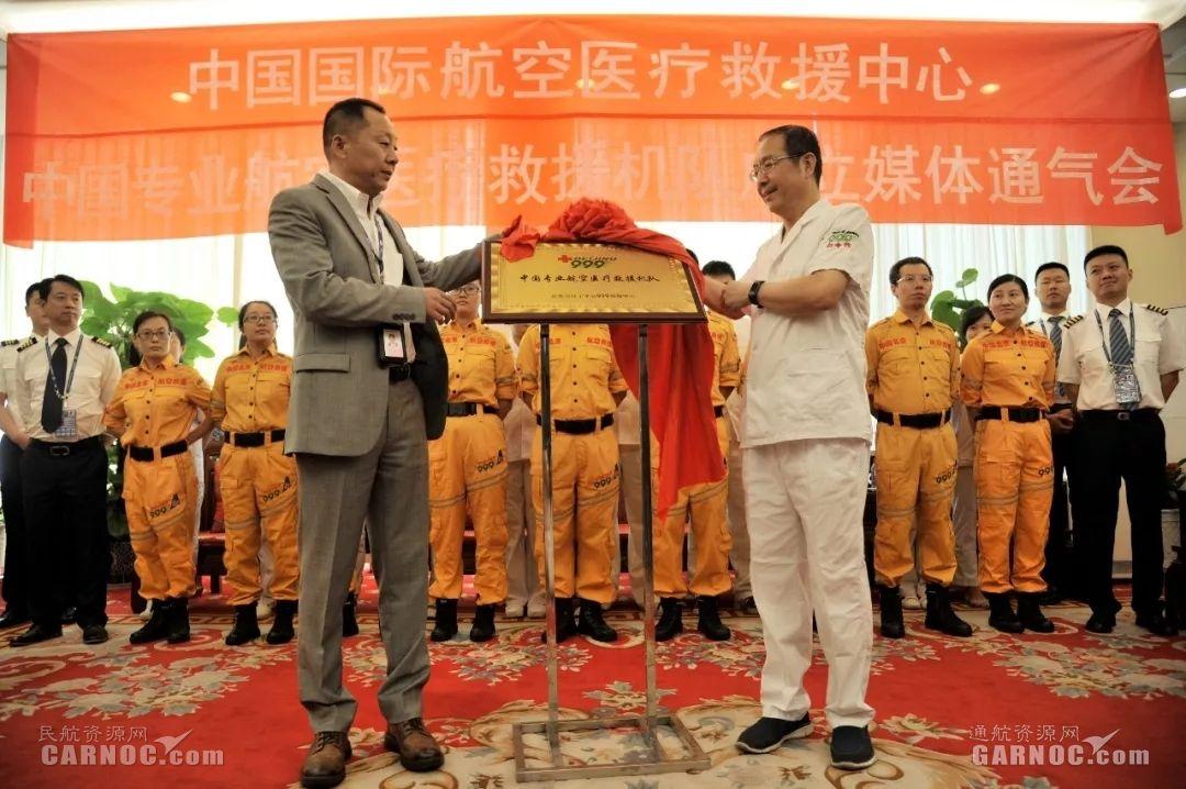中国首支专业航空医疗救援队在北京正式成立