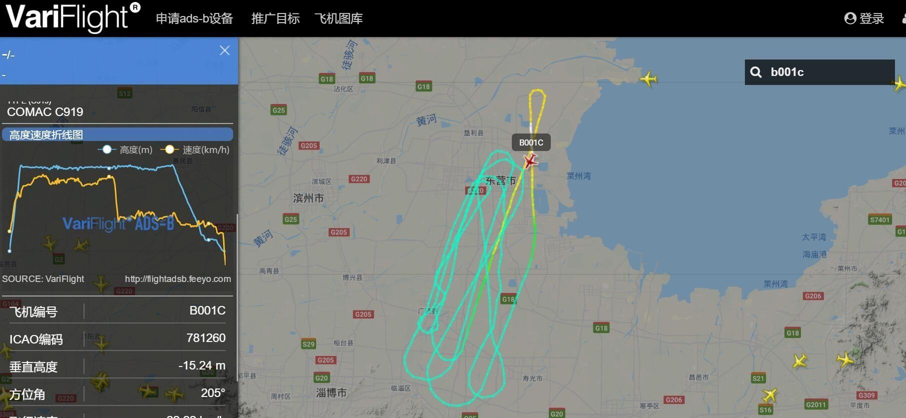 图:C919二号机本次飞行测试圆满结束
