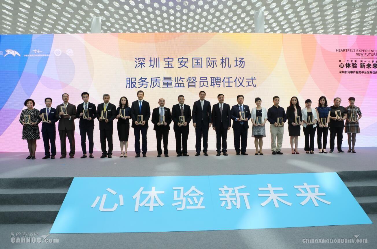 深圳机场邀请社会各界参与服务质量提升