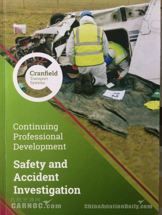 克兰菲尔德大学航空事故调查课程设计