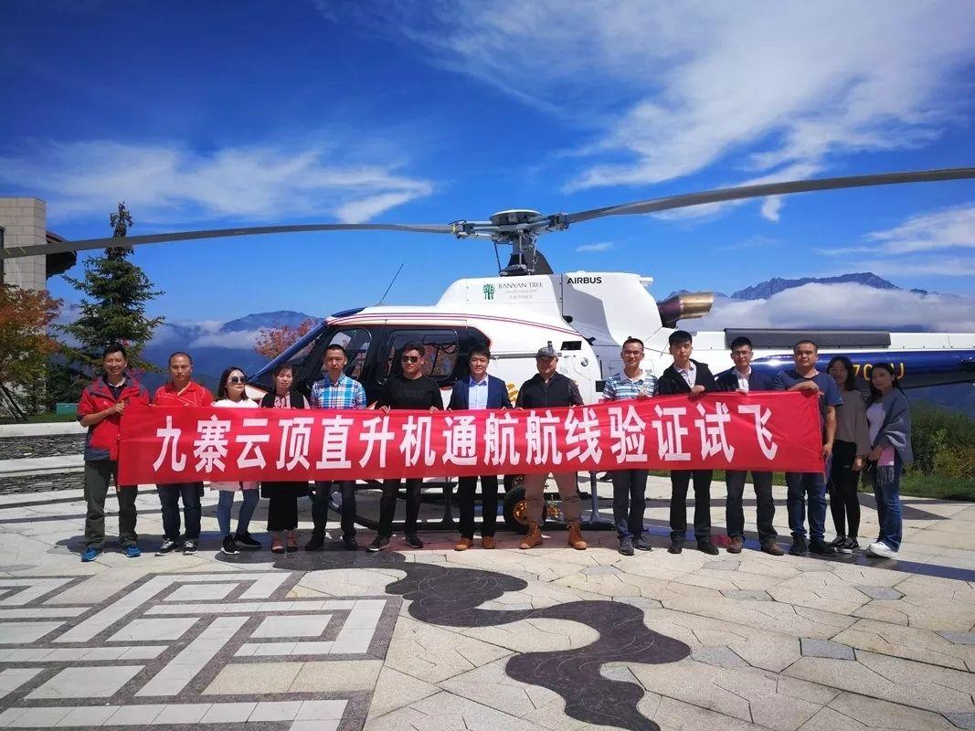 四川九寨云顶直升机通航航线验证试飞成功