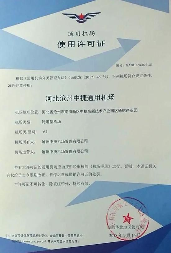 恭喜!河北沧州中捷通用机场获颁A1级使用许可证