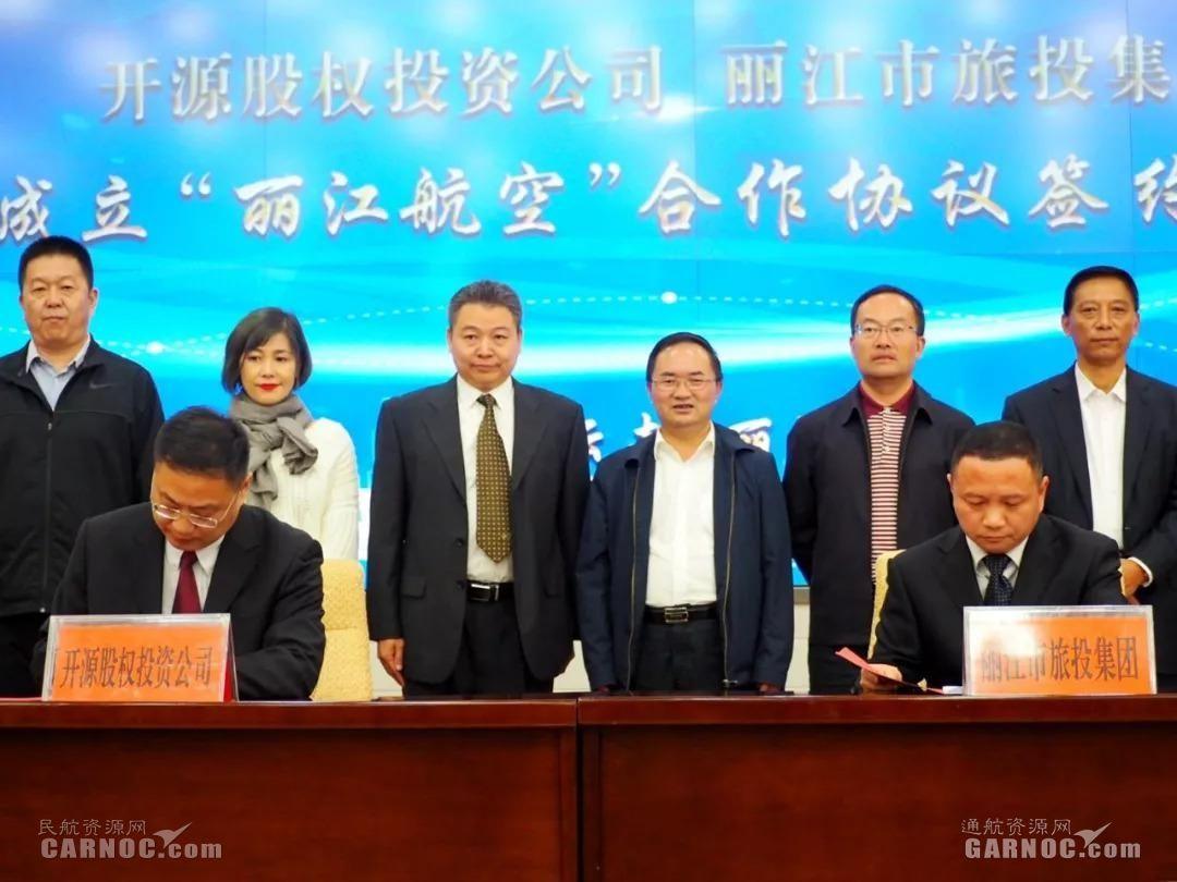丽江航空集团正式成立 助力丽江航空产业升级