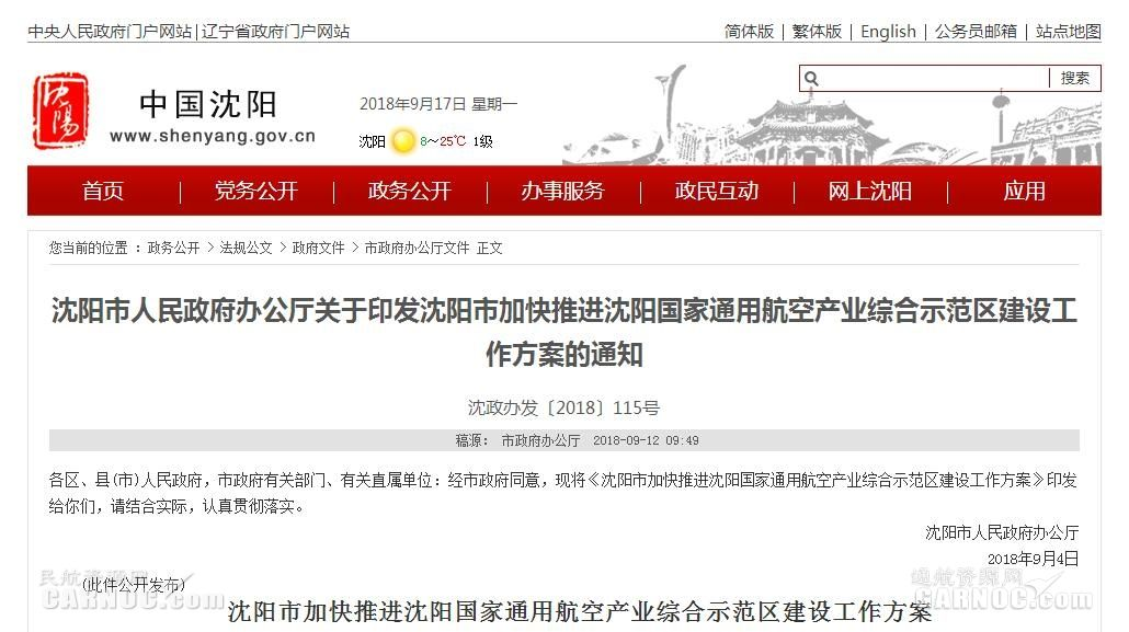 沈阳:加快推进国家通航产业综合示范区建设