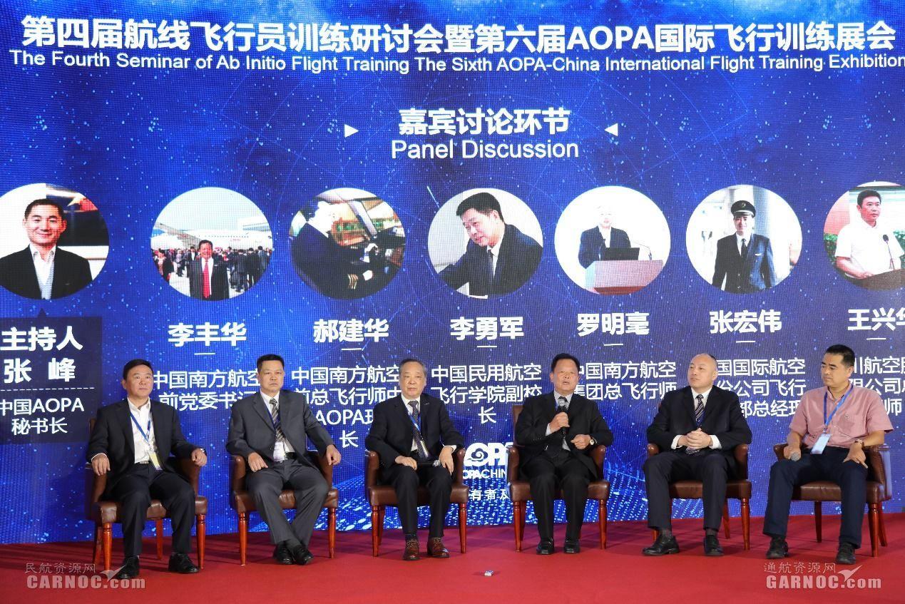 第四届航线飞行员训练研讨会在京召开|新闻动态-飞翔通航(北京)服务有限责任公司