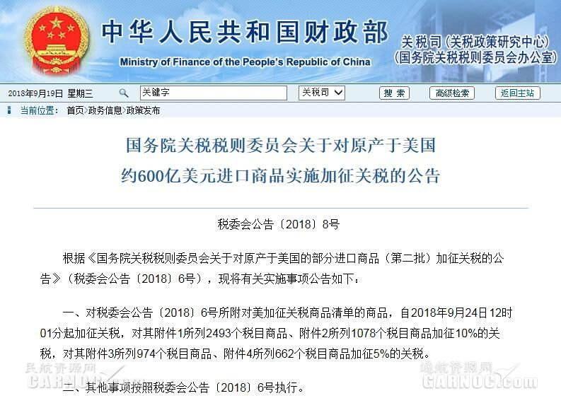 买飞机注意啦!对美加征关税将于9月24日实施
