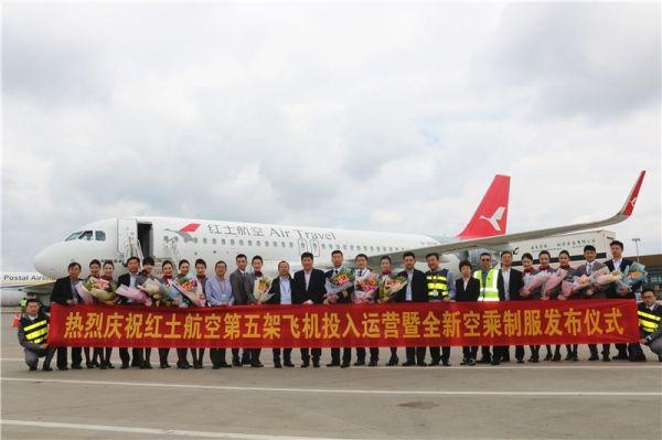 红土航空第五架飞机抵昆投入运营 新制服发布