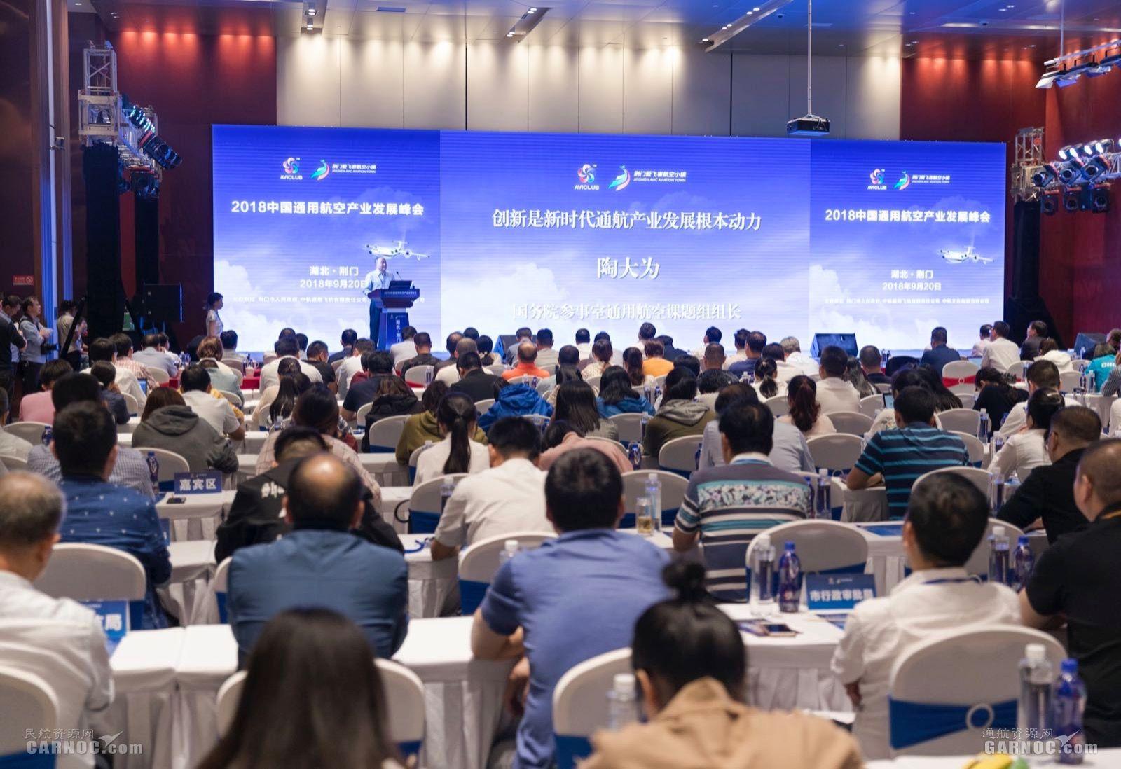 """""""2018中国通用航空产业发展峰会""""在荆门开幕"""
