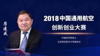 房建成院士:走出富有中国特色的通航发展之路