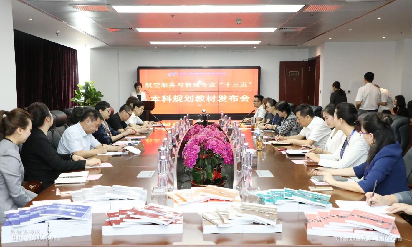 中国首套航空服务与管理类专业本科教材发行