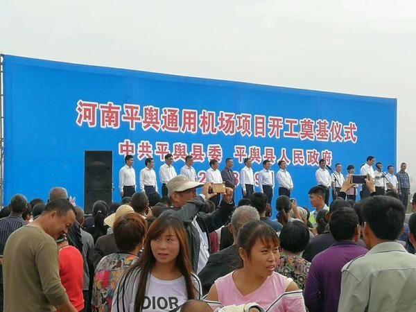 河南平舆通用机场正式开工|新闻动态-飞翔通航(北京)服务有限责任公司