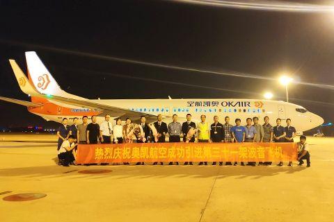 奥凯航空引进一架波音737-800 机队增至31架