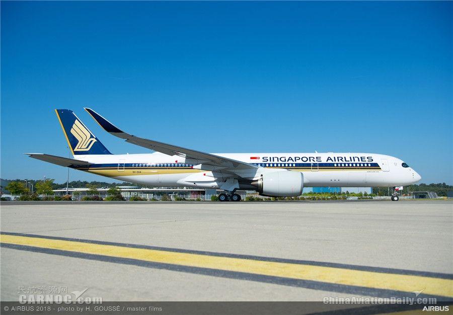 新加坡航空接收全球首架超远程型A350XWB