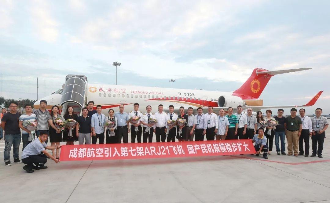 成都航空迎第七架ARJ21飞机入队