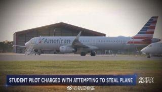 美国一名飞行学员企图偷一架美航飞机被捕