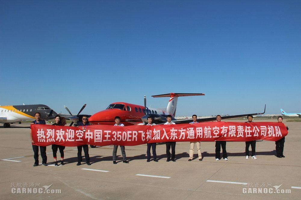 东方通航引进一架全新国王350ER飞机。图/东方通航