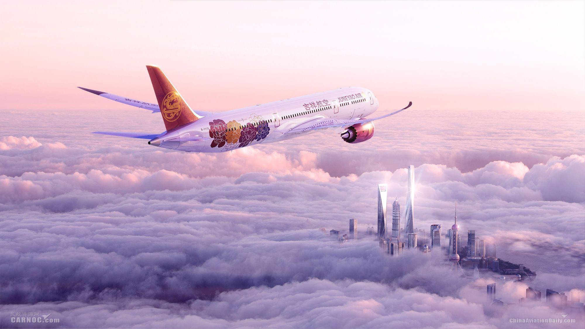 吉祥航空公布旗下波音787梦想飞机主题形象