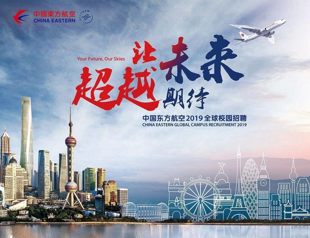 中国东方航空2019全球校招海外宣讲行程