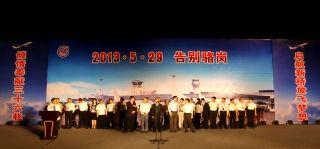 2013年5月29日晚上10点,随着关灯仪式的举行,自1977年12月运行的合肥骆岗机场也完成了自己的使命,正式退出历史舞台。