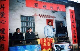 1993年1月12日  民航安徽省局支援金山小学安置捐赠仪式