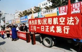 1996年3月,民航职工在合肥街头宣传《民航法》正式实施厅