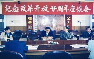 1998年11月6日,纪念改革开放二十周年座谈会