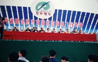 2000年5月1日  安徽省暨合肥市首届航空特技飞行表演