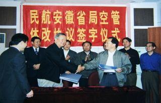 2003年5月12日  民航安徽省局空管体改协议签字仪式