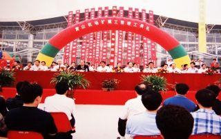2004年5月28日,黄山机场扩建工程竣工典礼现场