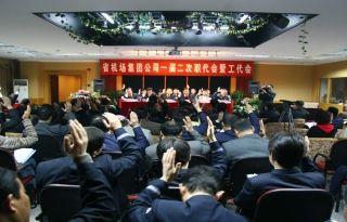2007年3月26日  机场集团公司召开一届二次职代会暨工代会